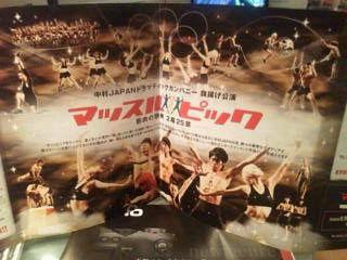 中村JAPAN<br />  本公演を見て!