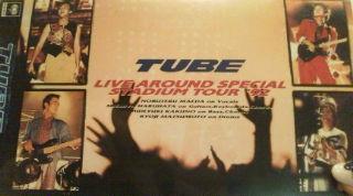 夏へ〜TUBE!