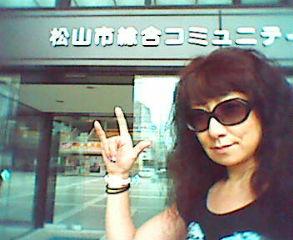 松山来てます〜