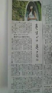 朝日新聞スポーツ欄!